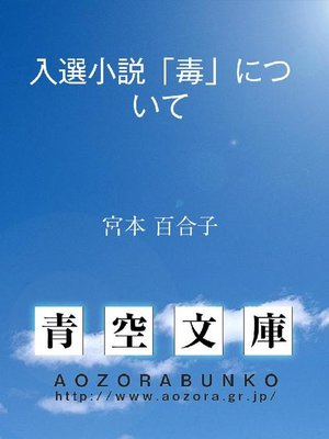 cover image of 入選小説「毒」について