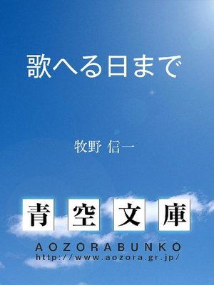 cover image of 歌へる日まで