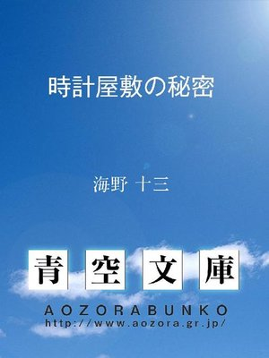 cover image of 時計屋敷の秘密