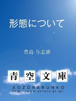 cover image of 形態について