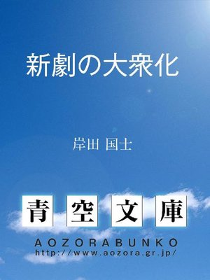 cover image of 新劇の大衆化