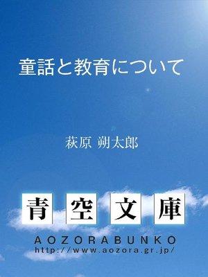 cover image of 童話と教育について
