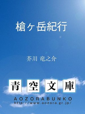 cover image of 槍ヶ岳紀行
