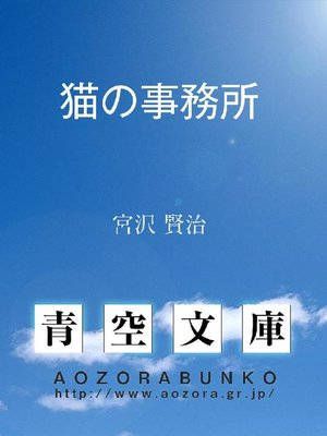 cover image of 猫の事務所 ......ある小さな官衙に関する幻想......