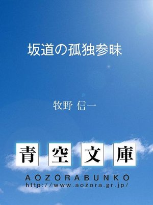 cover image of 坂道の孤独参昧
