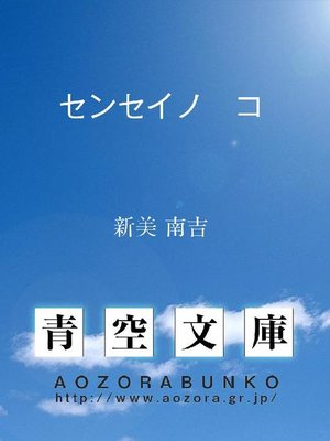 cover image of センセイノ コ
