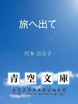 cover image of 旅へ出て