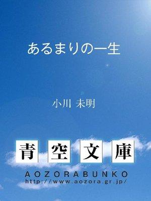 cover image of あるまりの一生