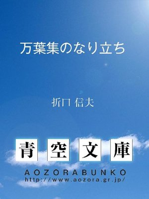cover image of 万葉集のなり立ち