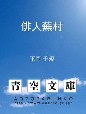 cover image of 俳人蕪村