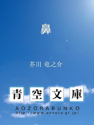 cover image of 鼻