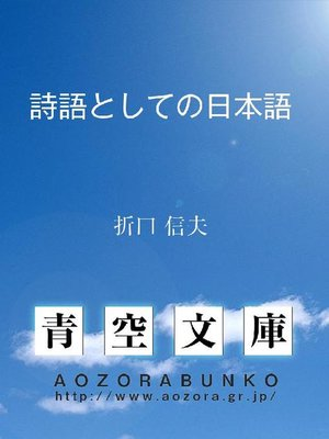 cover image of 詩語としての日本語