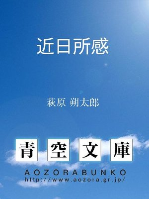 cover image of 近日所感