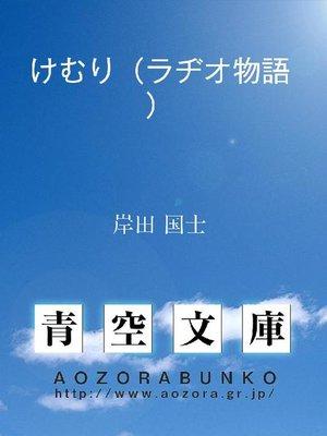 cover image of けむり(ラヂオ物語)