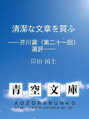 cover image of 清潔な文章を買ふ