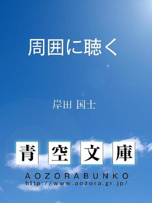 cover image of 周囲に聴く