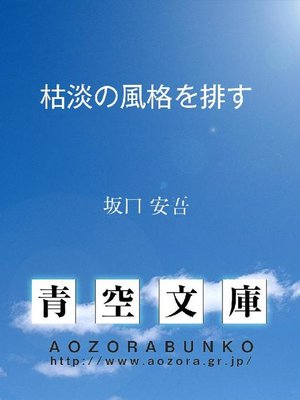 cover image of 枯淡の風格を排す