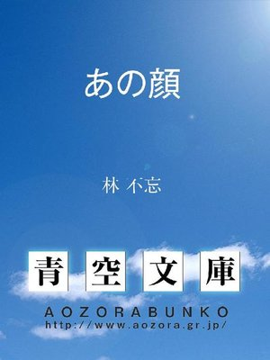 cover image of あの顔