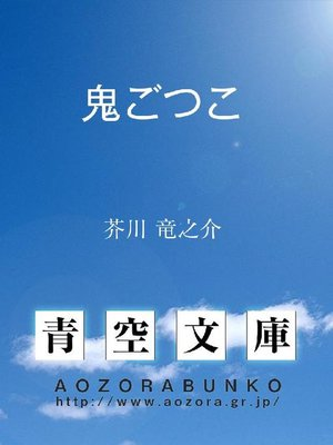 cover image of 鬼ごつこ