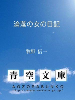 cover image of 淪落の女の日記