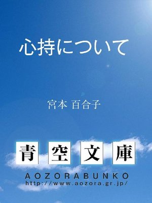 cover image of 心持について