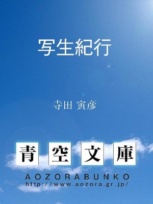 cover image of 写生紀行