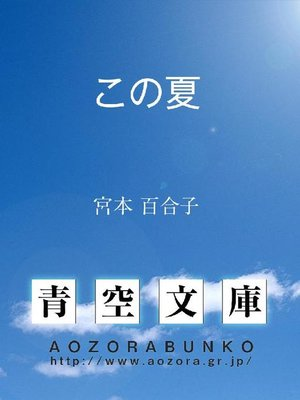 cover image of この夏
