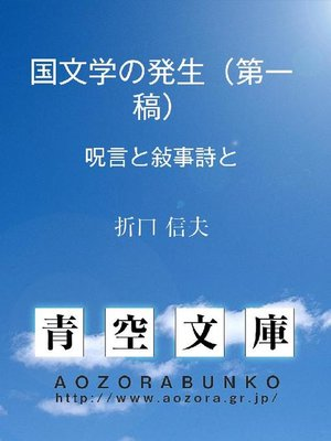 cover image of 国文学の発生(第一稿) 呪言と敍事詩と