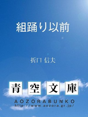 cover image of 組踊り以前