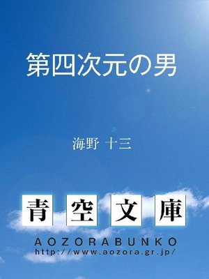 cover image of 第四次元の男