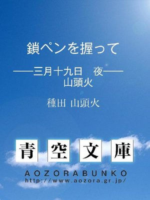 cover image of 鎖ペンを握って ——三月十九日夜——  山頭火