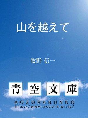 cover image of 山を越えて