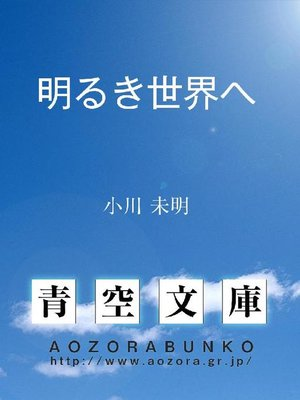 cover image of 明るき世界へ