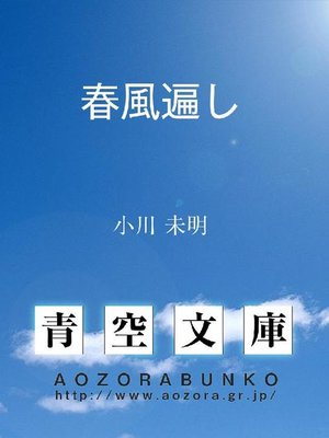 cover image of 春風遍し