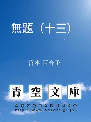 cover image of 無題(十三)
