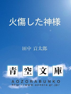 cover image of 火傷した神様