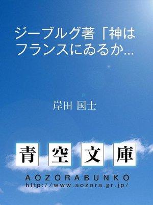 cover image of ジーブルグ著「神はフランスにゐるか」