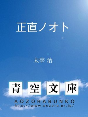 cover image of 正直ノオト