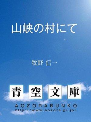 cover image of 山峡の村にて