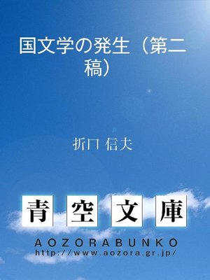 cover image of 国文学の発生(第二稿)