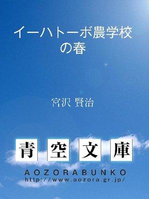 cover image of イーハトーボ農学校の春