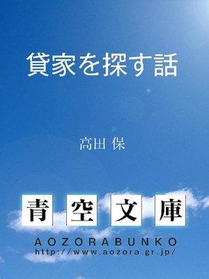 cover image of 貸家を探す話