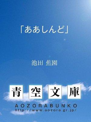 cover image of 「ああしんど」