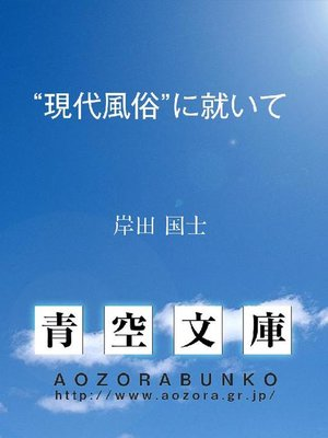 "cover image of ""現代風俗""に就いて"