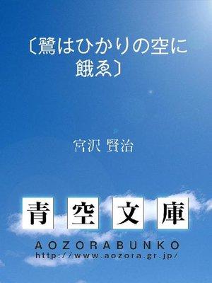 cover image of 〔鷺はひかりの空に餓ゑ〕