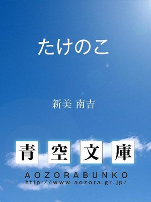 cover image of たけのこ