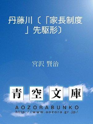 cover image of 丹藤川〔「家長制度」先駆形〕