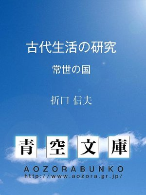 cover image of 古代生活の研究 常世の国