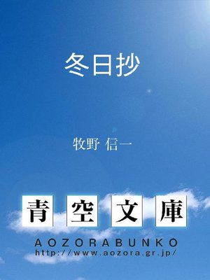 cover image of 冬日抄