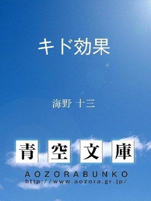 cover image of キド効果